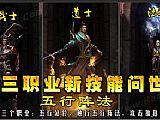 清风复古传奇战士应该怎么样修炼地狱雷光